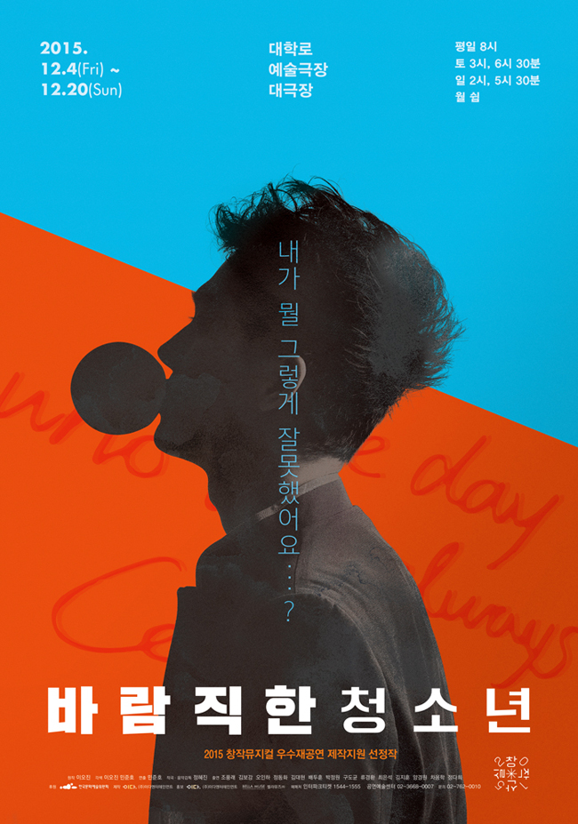 [Musical] Desirable Youth