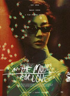Castro Theatre poster for IN THE MOOD FOR LOVE (Wong Kar-wai, Hong Kong, 2000)