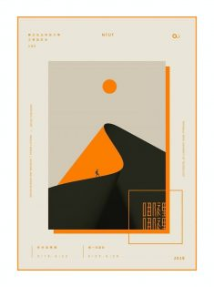 Walking Towards The Mountaintop Industrial Design Poster Example
