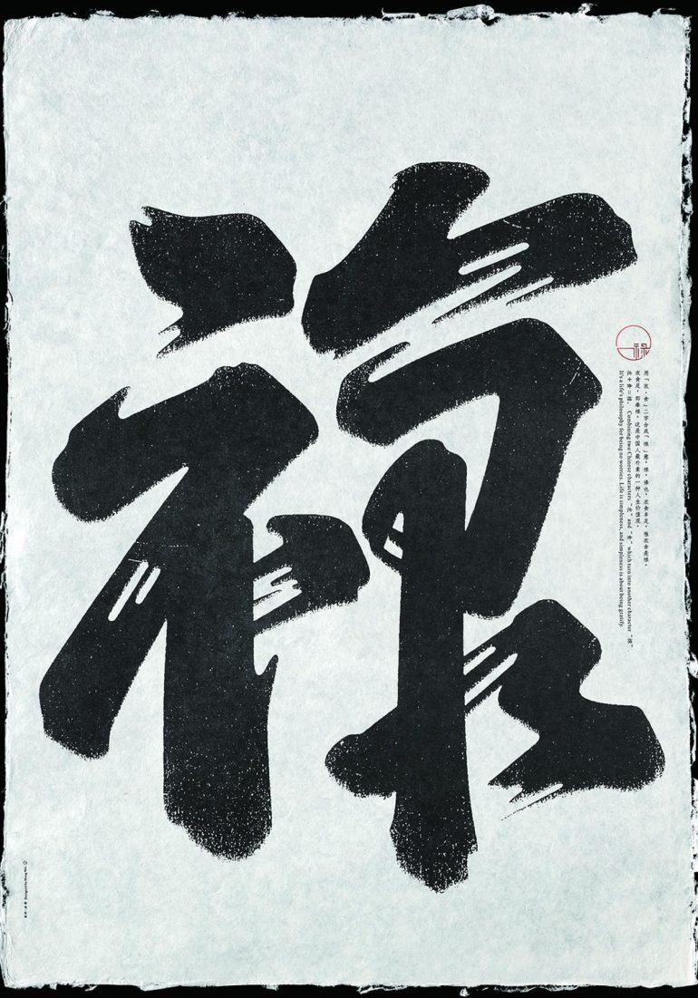 FU LU SHOU, Wei Hong, China