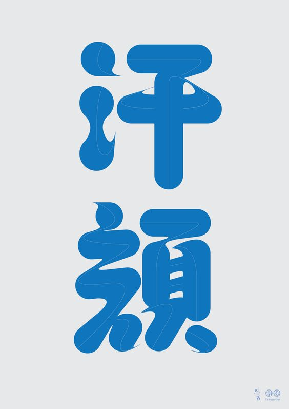 Inspired by Chinese calligraphy.