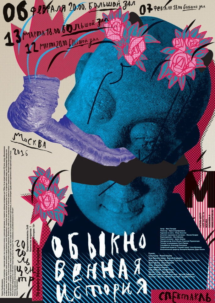POSTER FOR THEATER GOGOL CENTER MOSCOW