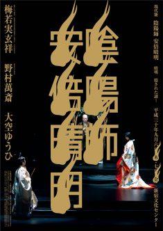 Contemporary Noh Onmyoji-Abeno Seimei
