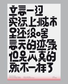 Start Of Spring | STUDIO YUAN