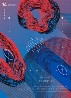 Experimental Calendar Poster