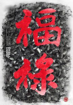 Beijing Design Week 2019 | Ink Art posters