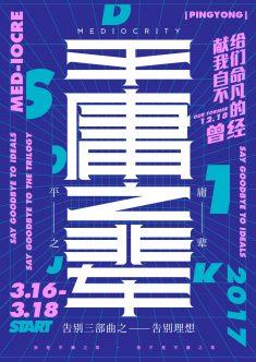 Poster Design | Noise
