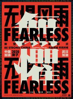Poster Design|Anti-epidemic