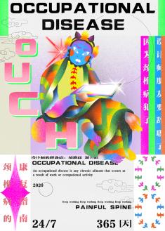 Poster Design: Occupation Disease For Designer/Poster Design/Illustrator