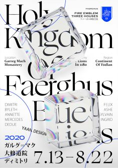 Holy Kingdom of Faerghus Blue Lions – CUPID BLUE POSTER