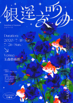 Symphony of Anemone – CUPID BLUE POSTER